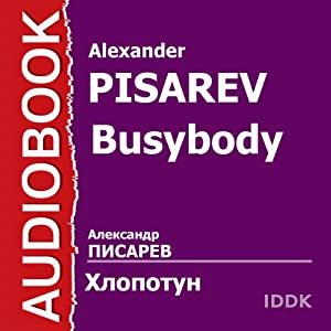 Busybody [Russian Edition] Radio/TV Program