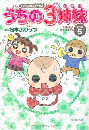 TVアニメコミックス うちの3姉妹 傑作選5―3姉妹が生まれた日