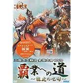 三国志大戦2 全国大会DVD「覇業への道~龍虎の咆哮~」