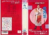 全日本プロレス 感謝祭 1992 ビデオだけが知っているファン感謝デー [VHS]