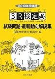 3R検定試験問題・最新動向解説集〈2010年受験用〉