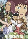 異世界の聖機師物語(6) [DVD]