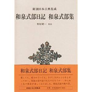 和泉式部日記 和泉式部集 新潮日本古典集成 第42回
