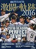 福岡ソフトバンクホークス激闘の軌跡2016 2016年 12 月号 [雑誌]: 月刊ホークス 増刊