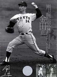 ルーキー・長嶋茂雄「大物」伝説 33連発 Vol.3