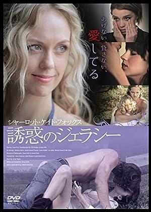 シャーロット・ケイト・フォックス主演「誘惑のジェラシー」