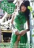 三井麻由 DVD 『麻由』 [DVD]
