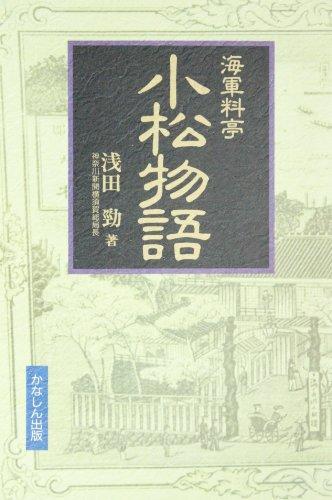 海軍料亭小松物語