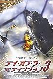 デイ・オブ・ザ・ディシジョン3[DVD]