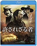 許されざる者 [Blu-ray]