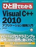 ひと目でわかる Microsoft Visual C++ 2010 アプリケーション開発入門 (MSDNプログラミングシリーズ)