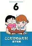 ここだけのふたり! 6 (アクションコミックス)