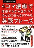 バンクーバー発!  4コマ漫画で体感するから身につく ほんとに使えるリアルな英語フレーズ (アスカカルチャー)