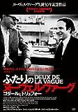 ふたりのヌーヴェルヴァーグ [DVD]
