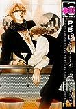 アマゾン限定特典付 P.B.B. プレイボーイブルース(4) (ビーボーイコミックス)
