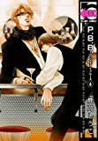 P.B.B. プレイボーイブルース(4) (ビーボーイコミックス)