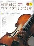 日曜日のヴァイオリン教室[改訂版](CD2枚付き)