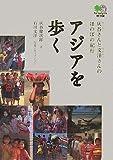 灰谷さんアジアを歩く (えい文庫 156)