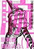 腕~駿河城御前試合~ 1 (SPコミックス)