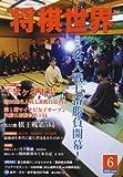 将棋世界 2008年 06月号 [雑誌]
