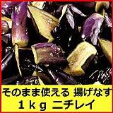 冷凍 ニチレイ ≪そのまま使える≫揚げなす/乱切り(1kg×1袋)