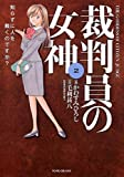 裁判員の女神 2 (マンサンコミックス)