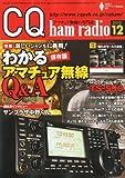CQ ham radio (ハムラジオ) 2010年 12月号 [雑誌]