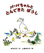 バーバちゃんと とんできたぼうし (創作こども文庫(18))