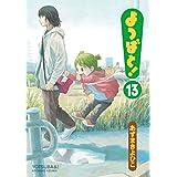 Amazon.co.jp: よつばと! (13) (電撃コミックス): あずまきよひこ: 本