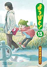 あずまきよひこ「よつばと!」2年8カ月ぶりの第13巻11月発売