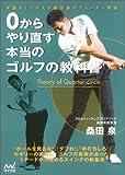 0からやり直す 本当のゴルフの教科書 ?常識をくつがえす 桑田 泉のクォーター理論?