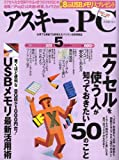 ASCII.PC (アスキードットピーシー) 2011年 05月号 [雑誌]