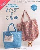 ラミネートとナイロンの布で作るバッグとこもの (レディブティックシリーズno.3253)