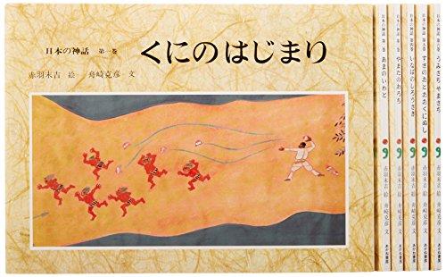 日本の神話(全6巻セット)