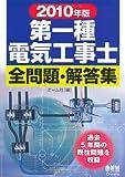 2010年版 第一種電気工事士全問題・解答集 (LICENCE BOOKS)