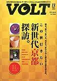 VOLT (ヴォルト) 2014年 11月号 [雑誌]