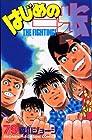 はじめの一歩 第79巻 2007年02月16日発売