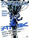 アニメーションノート no.9 (2008) (9) (SEIBUNDO Mook)