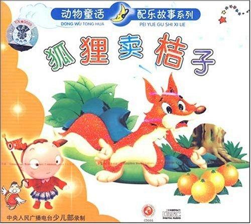 动物童话配乐故事系列 狐狸卖桔子(cd)图片