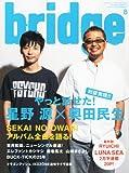 bridge (ブリッジ) 2012年 08月号 [雑誌]