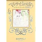 ベルサイユのばら―完全版 (6) (SGコミックス)