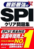 最新最強のSPIクリア問題集〈'12年版〉