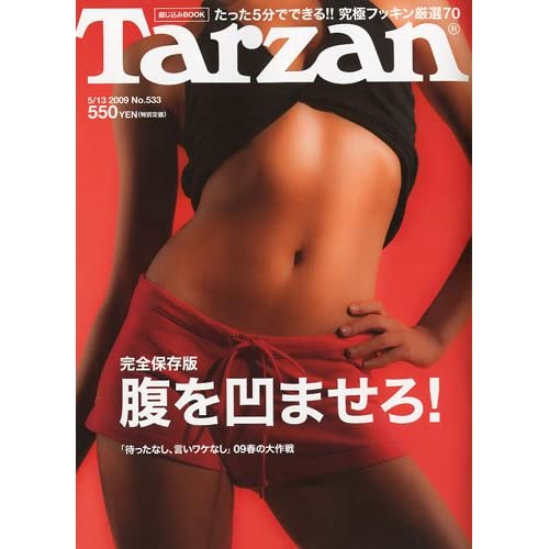 『Tarzan (ターザン) 2009年 5/13号』 Open Amazon.co.jp