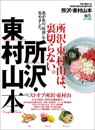 所沢・東村山本 [雑誌] エイ出版社の街ラブ本