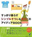 すっきり暮らすシンプルそうじ&洗たくのアイディアBOOK (セレクトBOOKS)