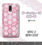 HTC J ISW13HT対応 携帯ケース【327ゴージャスレース『ピンク』】