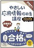 やさしい応用情報技術者講座 2014年版 (やさしい講座シリーズ)