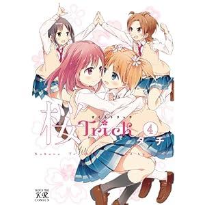 桜Trick (4) (まんがタイムKRコミックス)