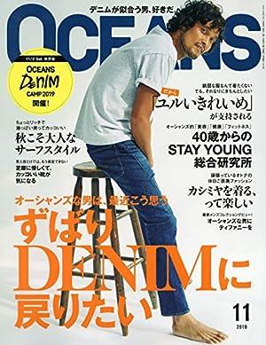 OCEANS 2019年11月号 雑誌