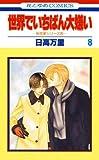 世界でいちばん大嫌い 秋吉家シリーズ5 8 (花とゆめコミックス)